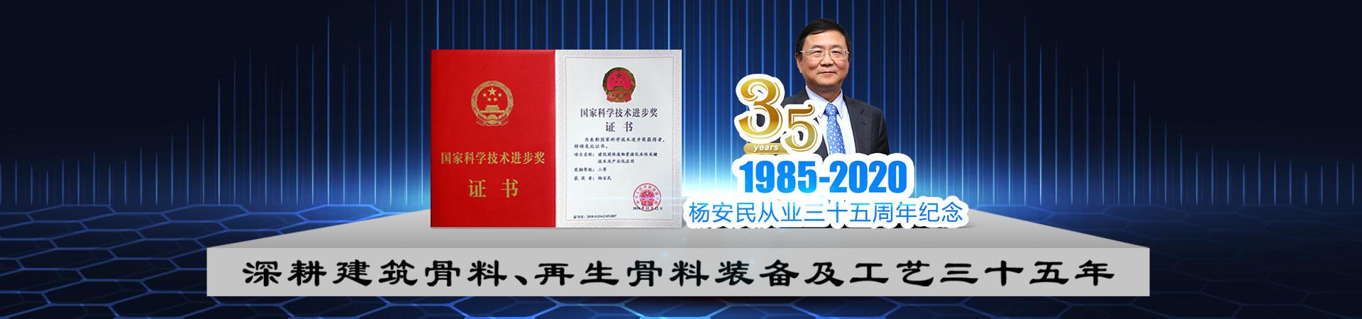 杨安民董事长从业35周年纪念活动