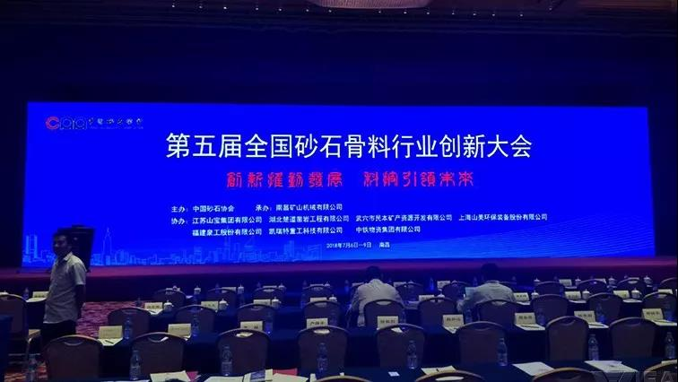 砂石骨料行业创新大会
