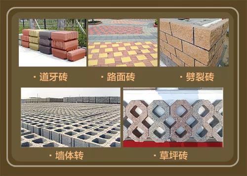 建筑垃圾再生砖
