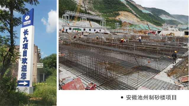 安徽池州制砂楼项目