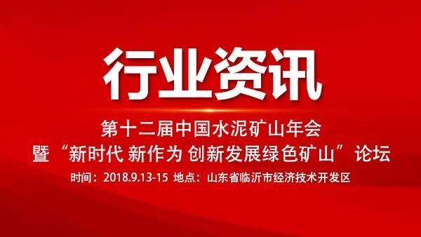 第十二届中国水泥矿山年会