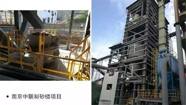 南京中联制砂楼项目