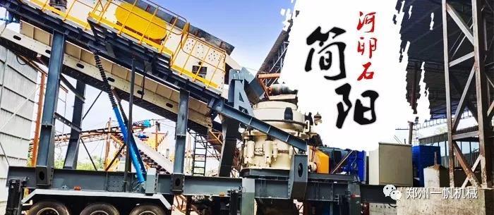 简阳河卵石生产线