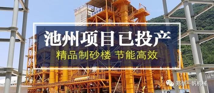 安徽池州精品制砂楼项目投产