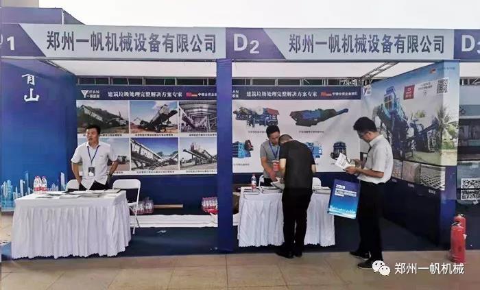 郑州一帆建筑垃圾展会