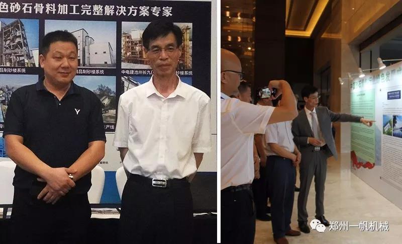 中国砂石协会胡幼奕会长与张总在郑州一帆展位前留影