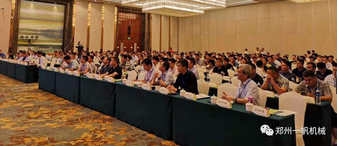 第四届全国建筑固废处理及资源化利用研讨会