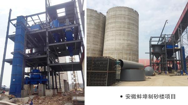 安徽蚌埠制砂楼项目