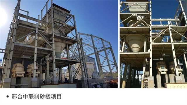 邢台中联制砂楼项目