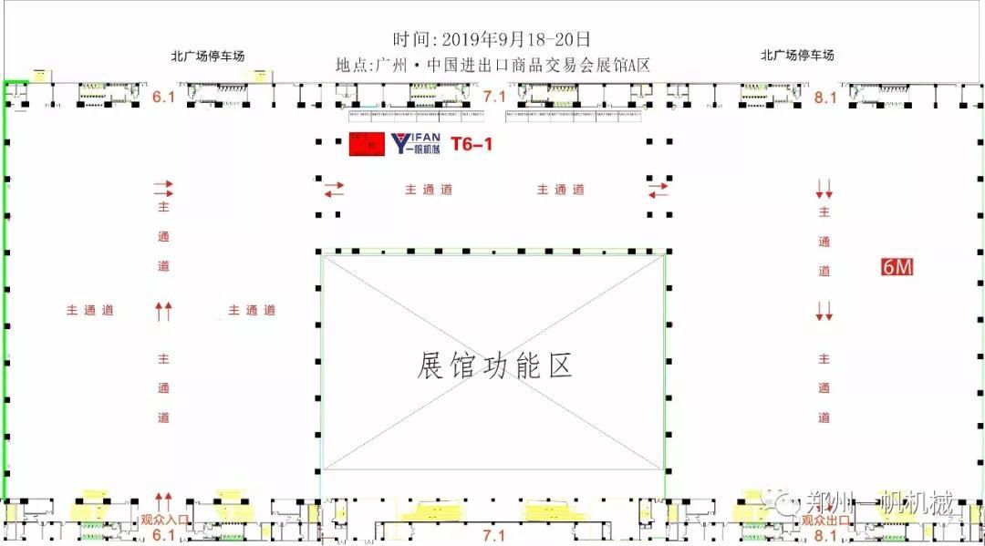 郑州一帆广州砂石展展位图