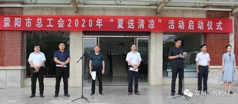 """荥阳市2020年""""夏送清凉""""活动启动仪式"""