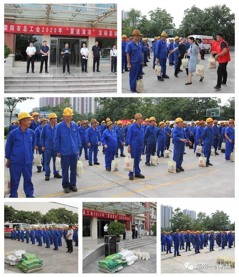 2020郑州一帆宋清凉活动